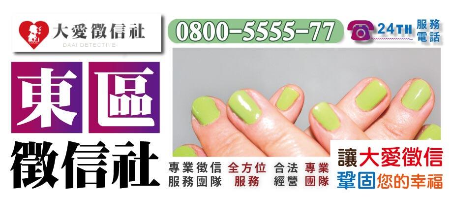 台南東區徵信社