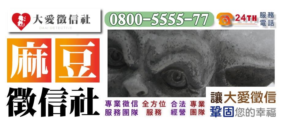 麻豆徵信社