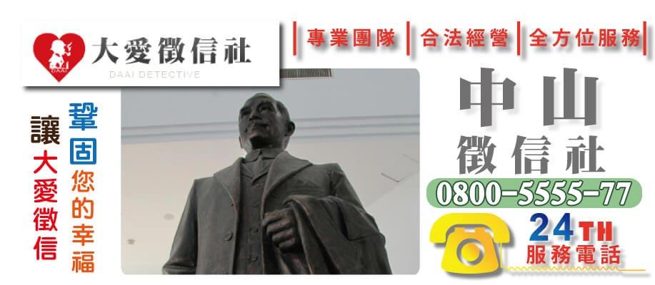 中山徵信社