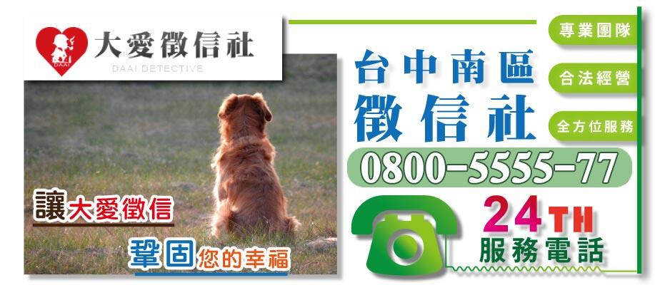 台中南區徵信社