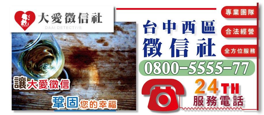 台中西區徵信社