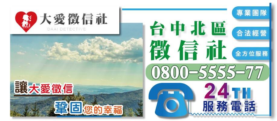 台中北區徵信社