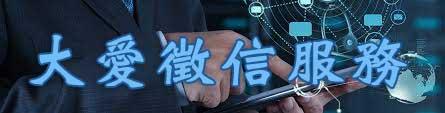 廣東徵信社