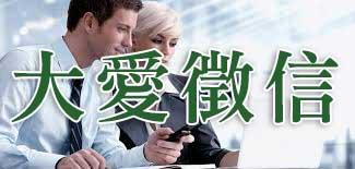 日本徵信社