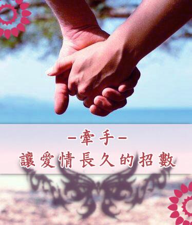 牽手讓愛情長久的招數