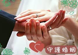 守護現有的婚姻