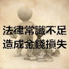 法律常識不足造成金錢損失
