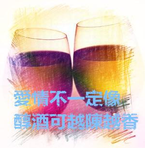 愛情不一定像醇酒可越陳越香