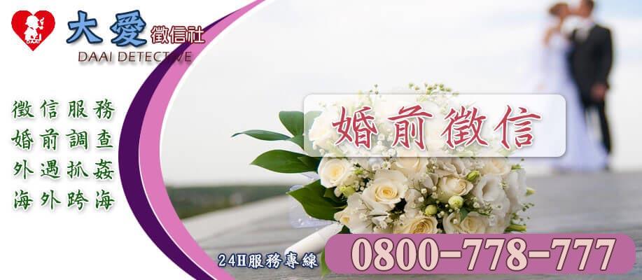 婚前徵信-步入婚姻前的最後確認