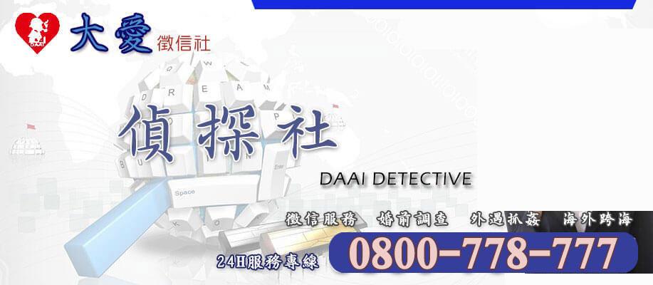 偵探社-存在在世界各地